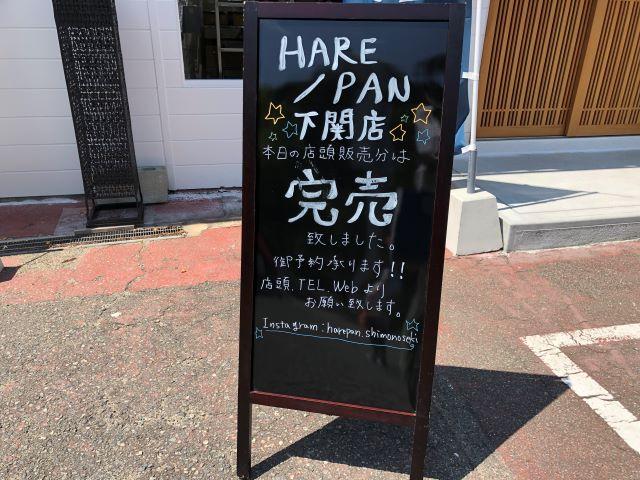予約 ハレパン web